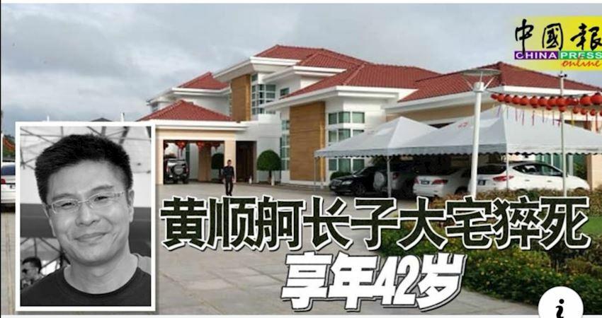 黃順舸長子大宅猝死享年42歲