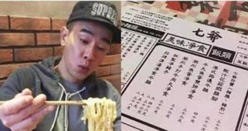 陳小春開麵館,一碗麵賣到165元台幣,端上一看食客感嘆:無話可說