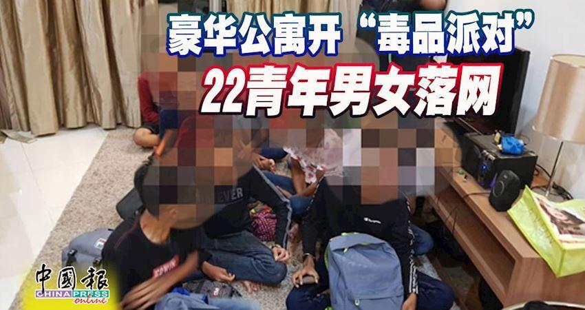 豪華公寓開「毒品派對」22青年男女落網