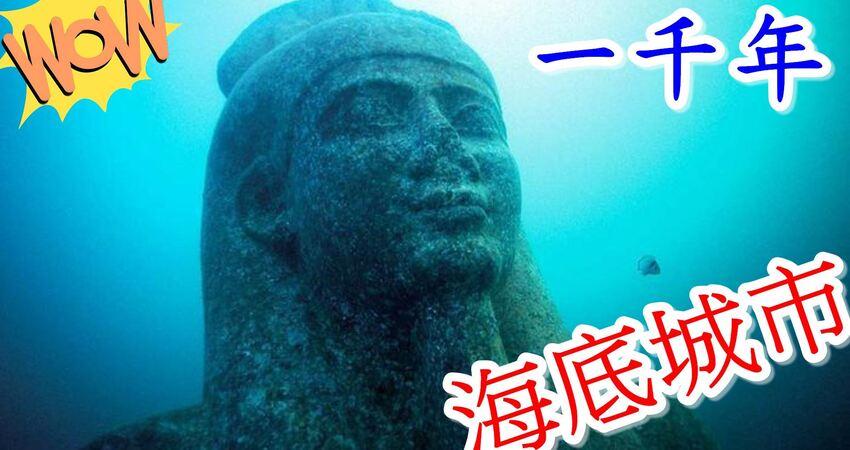 盤點5個世界上水底古城,第三個有5000年的歷史