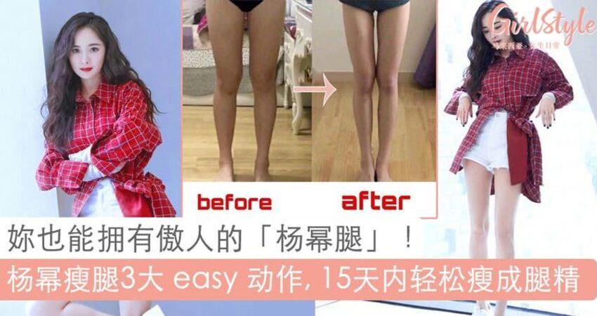 15天馬上瘦成S號腿!「楊冪」親授瘦腿3大絕招,網親測後都大贊超級有效!?