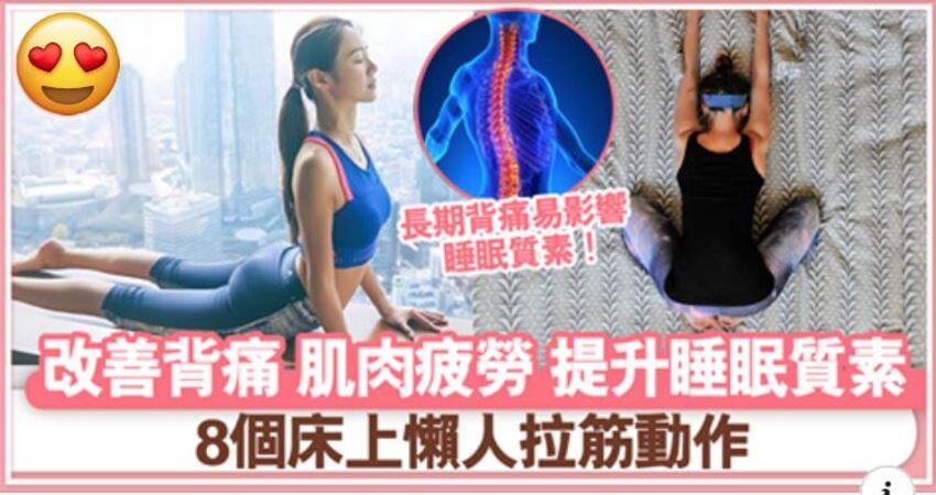 8個床上改善背痛拉筋動作緩解肌肉疲勞提升睡眠質素