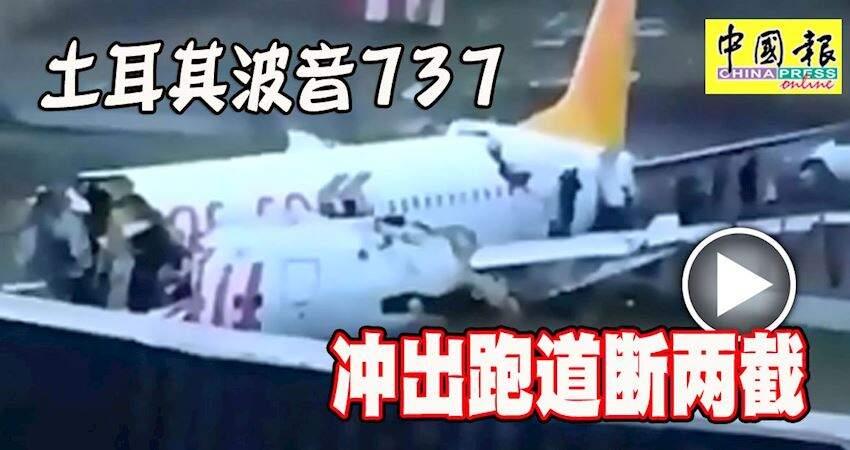 土耳其波音737-800客機沖出跑道斷兩截並起火