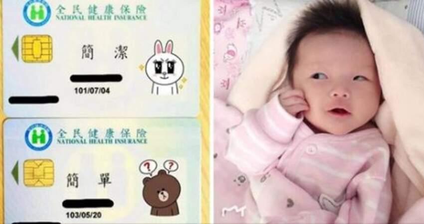 很鬧!爸爸給小孩取名「簡潔、簡單」 老三快出生求助網友:該叫什麼?
