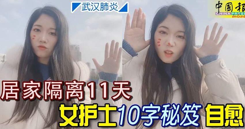◤武漢肺炎◢居家隔離11天女護士「10字秘笈」自愈