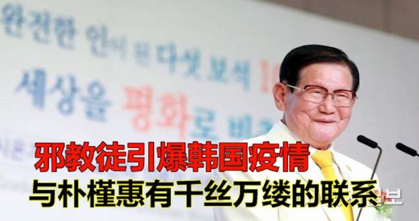 邪教徒引爆韓國疫情,這個邪教還與朴槿惠有千絲萬縷的聯系?