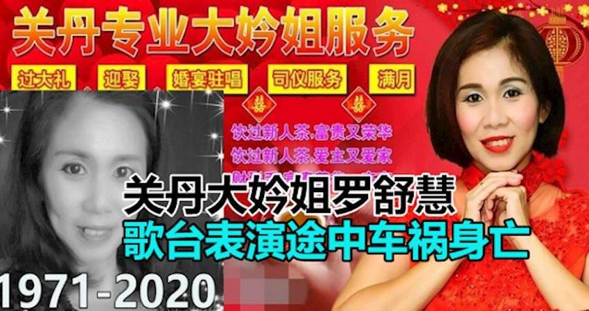 關丹大妗姐,羅舒慧歌台表演途中車禍身亡,震驚關丹歌壇與歌友