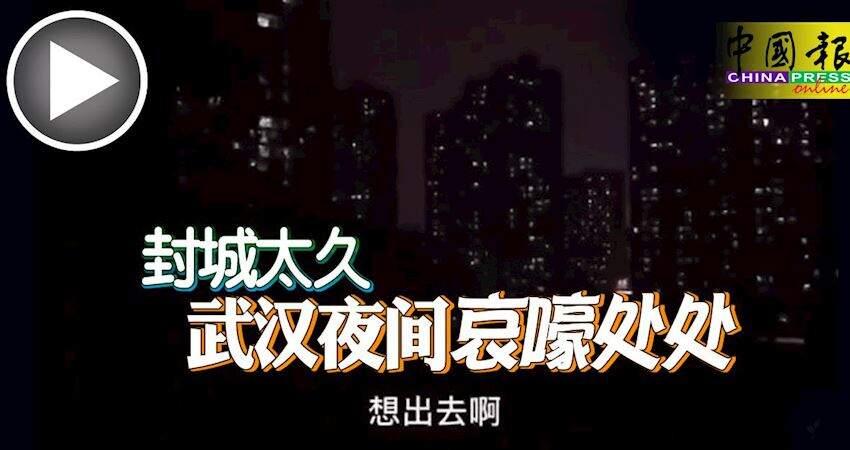 封城太久武漢夜間哀嚎處處!網友錄下武漢市晚上的情況