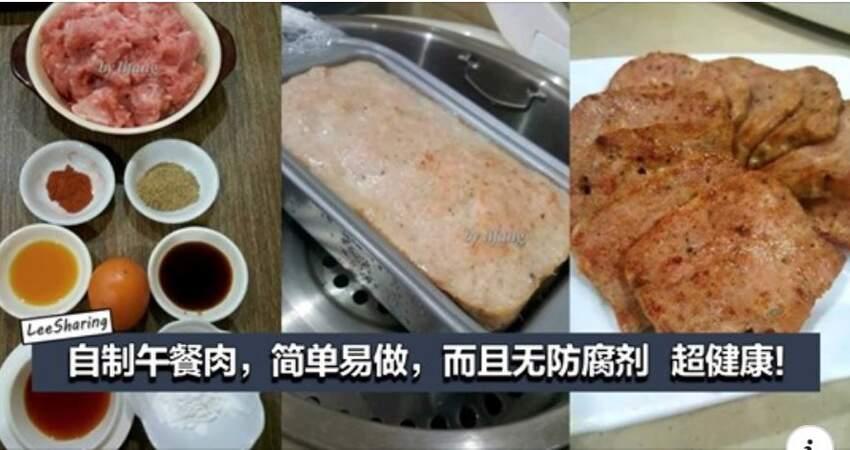 自己學做午餐肉,不僅簡單易做,而且無防腐劑,超健康!再也不用吃罐頭午餐肉啦!