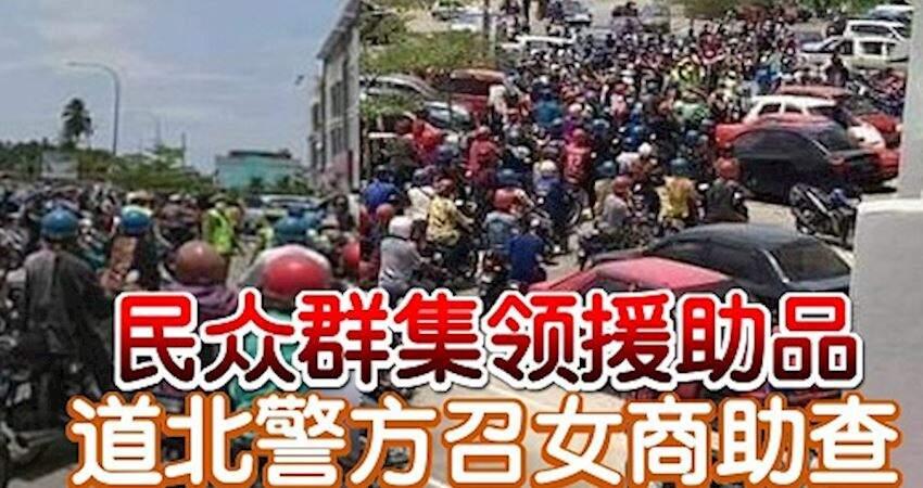 網上號召引發反效果!民眾群集領援助品,道北警方召女商助查!