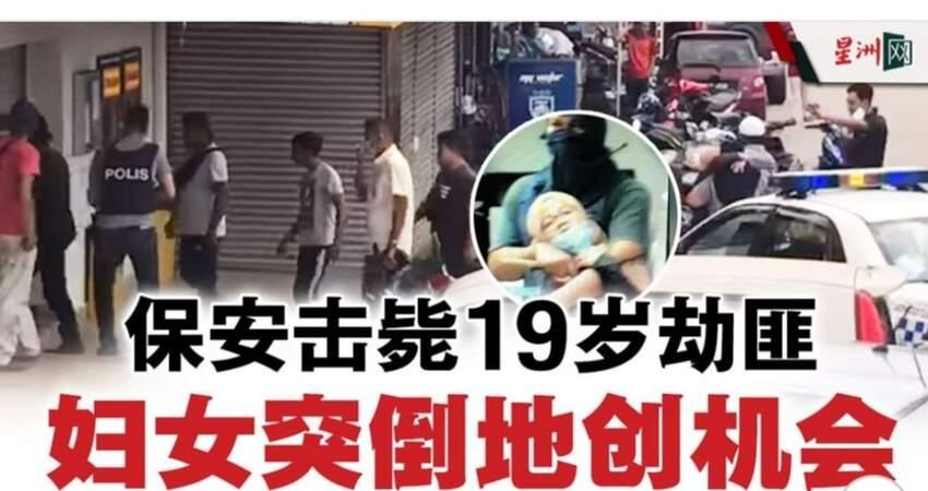 19歲匪挾持人質搶銀行遭擊斃前曾索2萬令吉