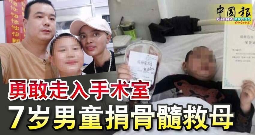 勇敢走入手術室7歲男童捐骨髓救母