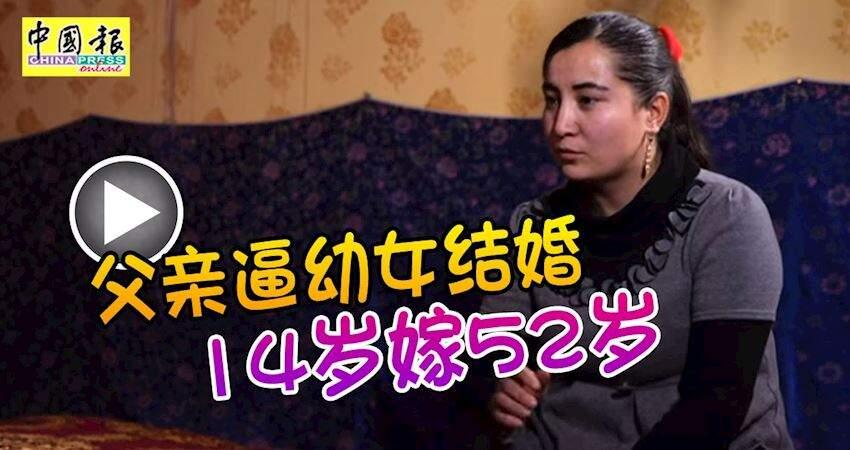 父親逼幼女結婚14歲嫁52歲