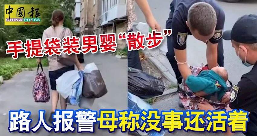 手提袋裝男嬰「散步」路人報警母稱沒事還活著