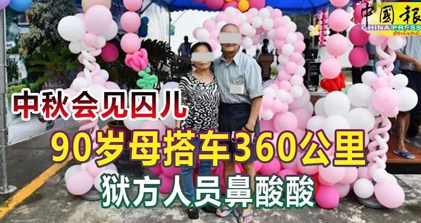 中秋會見囚兒90歲母搭車360公裡獄方人員鼻酸酸