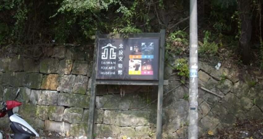 遊記---北投文物館