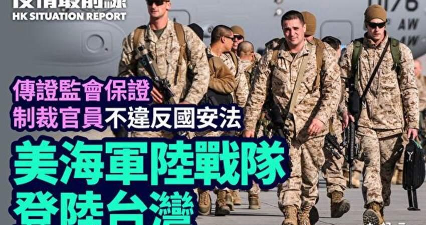美海軍陸戰隊赴台培訓