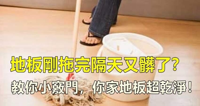 天啊!地板剛拖完隔天又髒了?教你一些小竅門,讓你家的地板一塵不染
