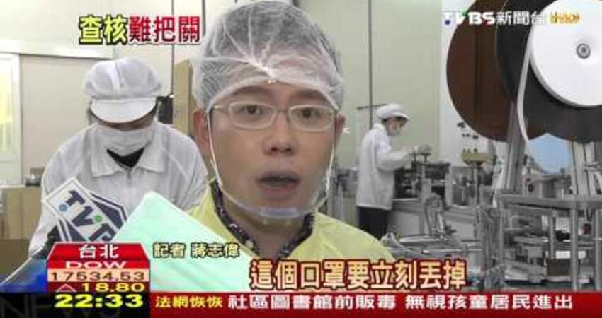 【TVBS】口罩印許可證字號 代表「醫用級」