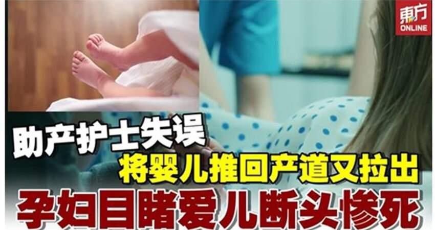 助產護士失誤「嬰兒被推回產道」 孕婦崩潰見兒頭被扯斷