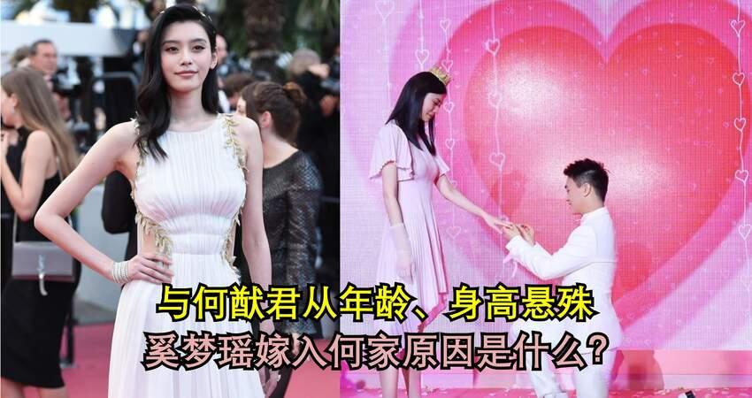 奚夢瑤與何猷君從年齡、身高都有較大懸殊,為什麼還會嫁給他呢?