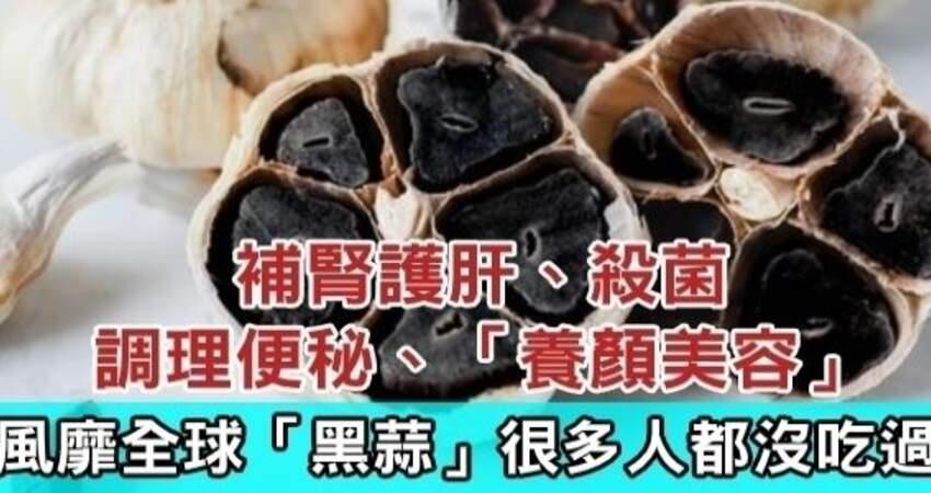 補腎護肝、殺菌、調理便秘還能「養顏美容」!這個風靡全球「黑蒜」大多數人都沒吃過!