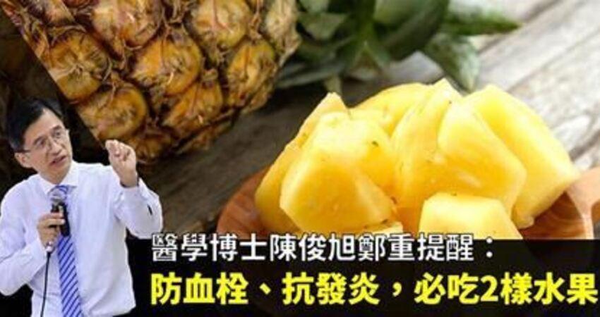 慢性病都是從「發炎」開始的!自然醫學博士:抗過敏發炎,必吃2種水果,空腹食用更佳