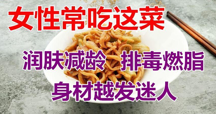 女性常吃這菜,每天吃一點,潤膚減齡,排毒燃脂,身材越發迷人