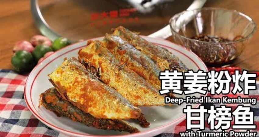 黃姜粉炸甘榜魚Deep-FriedIkanKembungwithTurmericPowder