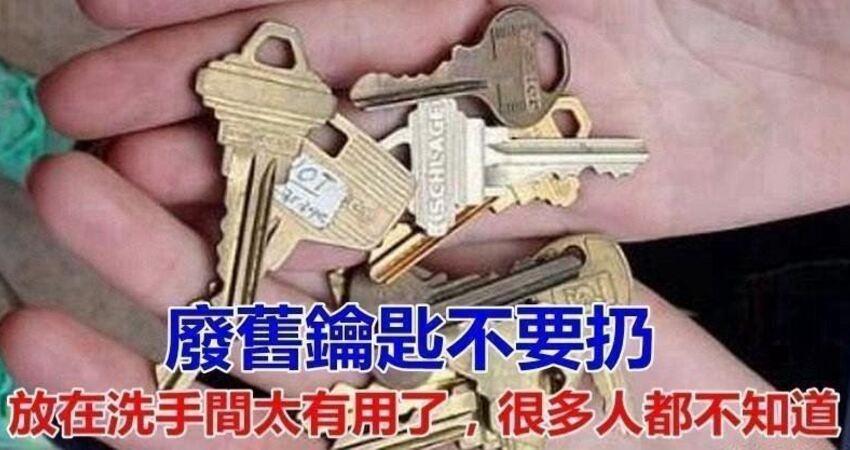 廢舊鑰匙不要扔,放在洗手間太有用了,很多人都不知道···