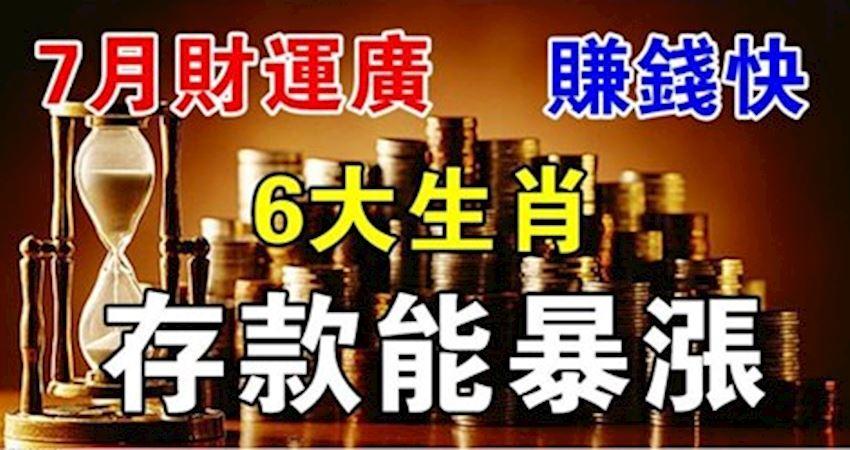 6大生肖7月財運廣