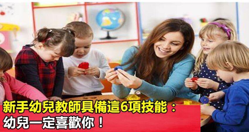 新手幼兒教師具備這6項技能:幼兒一定喜歡你!