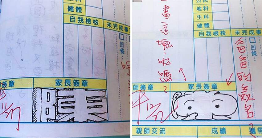愛鬧老爸在聯絡簿留「好玩簽名」 玩到最後還「撩起老師」惹笑網友