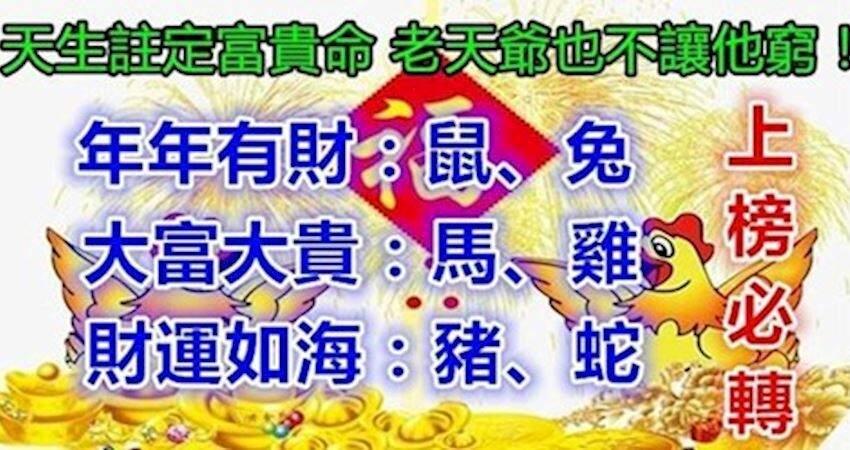 這六個生肖,天生註定富貴命,老天爺也不讓他窮