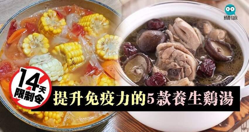 【14天限制令】提升免疫力的5款養生雞湯