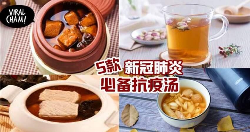【抗疫湯學起來!】5款抗新冠肺炎良藥!在家煲個好湯給你們最親愛的那個他吧~