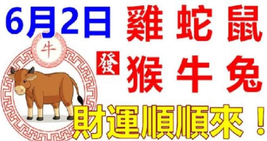 6月2日生肖運勢_雞、蛇、鼠大吉