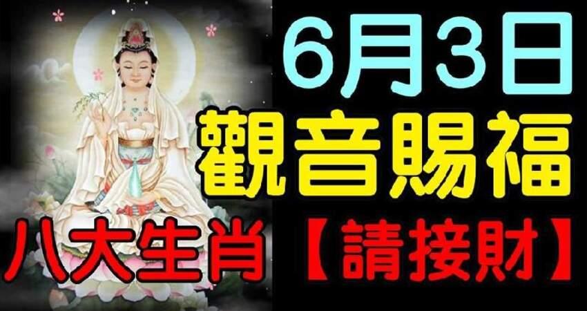 今日6月3號觀音賜福,八大生肖(接財啦)