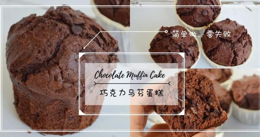 【超級簡單的巧克力馬芬蛋糕】|做法簡單,口感綿密,巧克力控的你千萬不要錯過這款蛋糕!