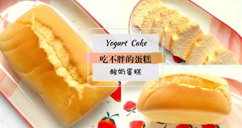 【吃不胖的酸奶蛋糕】|口感綿密,入口即化,喜歡的蛋糕的朋友們又不想變胖,千萬不要錯過這款蛋糕!