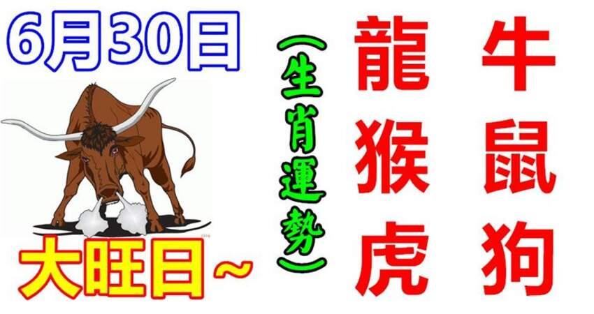 6月30日生肖運勢_龍、牛、猴大吉