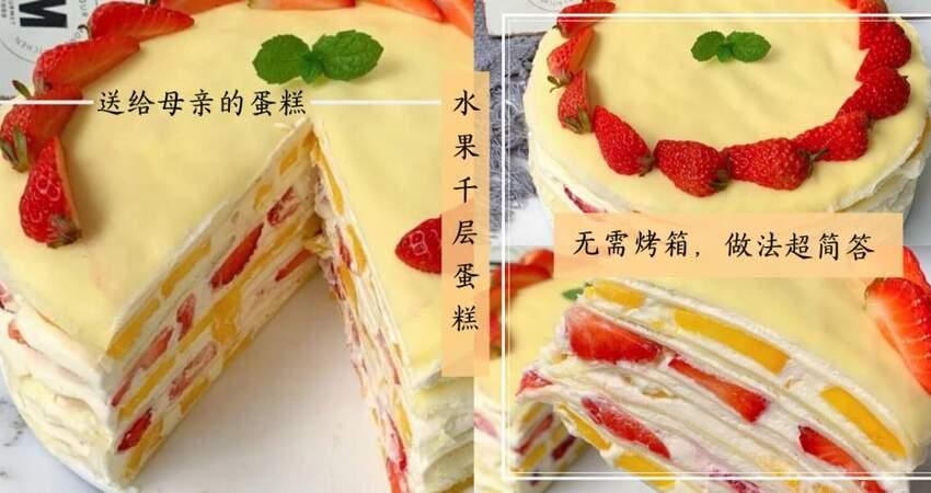 【水果千層蛋糕】|水果千層蛋糕的製作過程不難,不需要烤箱,只需平底鍋就可以做出蛋糕