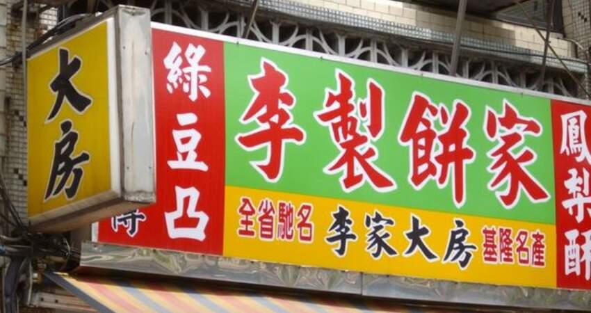 -食記---李鵠餅店&李製餅家(基隆鳳梨酥pk賽)