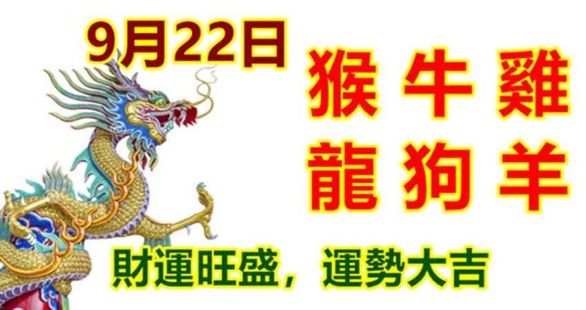 9月22日生肖運勢_猴、牛、雞大吉
