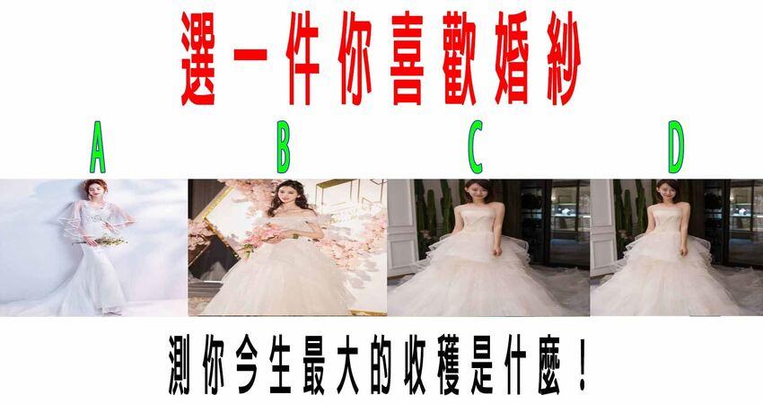 心理測試:選一件你喜歡婚紗,測你今生最大的收穫是什麼!