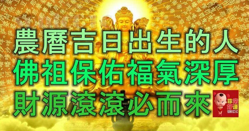 農曆吉日出生的人,得佛祖保佑,福氣深厚,財源必定滾滾而來!