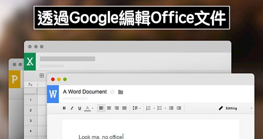 完全免錢!Chrome開放「線上編輯Office文件」 以後存取、開啟直接來