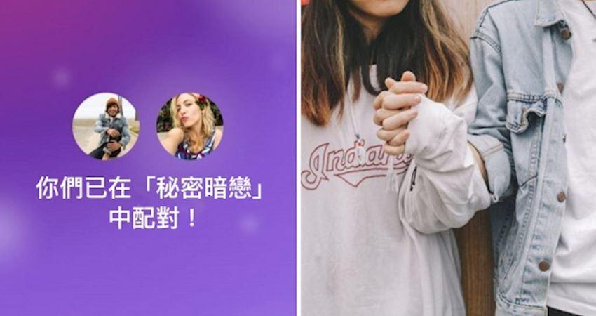 臉書要幫大家脫魯了!新增交友服務 「秘密暗戀」功能超Sweet~