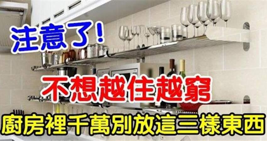 廚房裡不要隨便放這三樣東西,小心越來越窮,現在知道還不晚