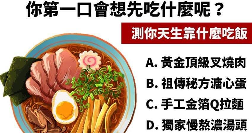 【測你天生適合吃什麼飯】享用高級拉麵,第一口你會先吃什麼?